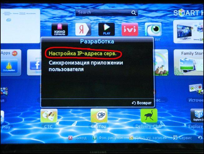 Настройка IP-адреса сервера