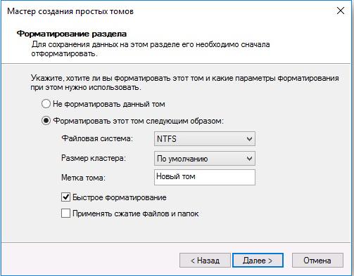 Настройки форматирования раздела