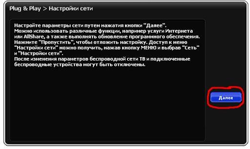 Настройка беспроводной сети ТВ