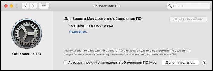 Обновления, доступные для загрузки Mac OS