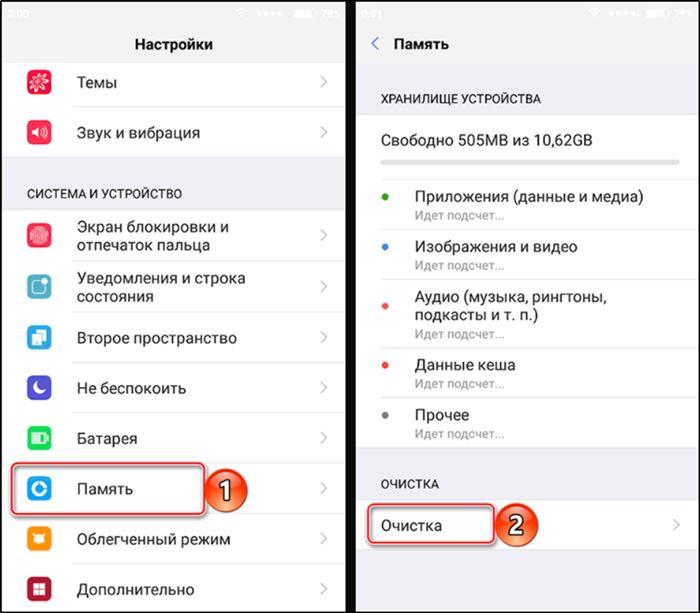 Очистка кэша приложений на смартфоне Android