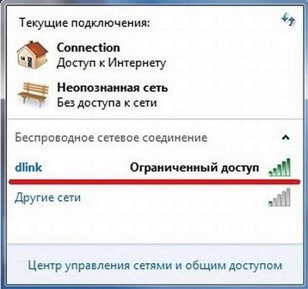 Ограниченный доступ Wi-Fi