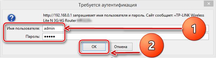 Окно аутентификации роутера TP-Link
