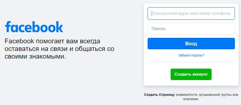 Окно регистрации Facebook