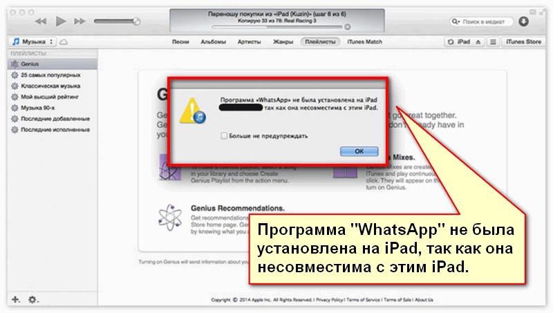Ошибка установки WhatsApp на iPad через iTunes
