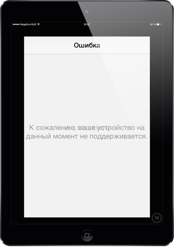 Ошибка установки WhatsApp на iPad