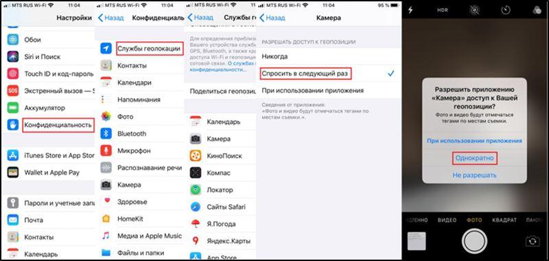 Отключение и изменение параметров службы геолокации в iPhone