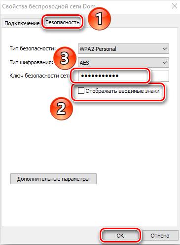 Отображение пароля от Wi-Fi