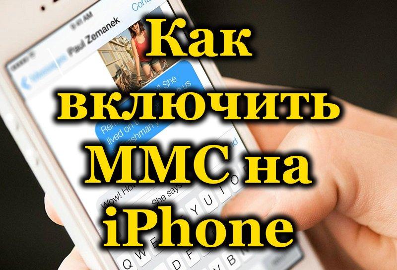 Отправка MMS на iPhone