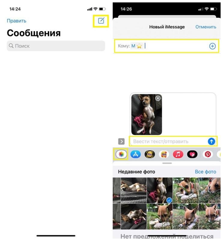 Отправка ММС c iPhone X