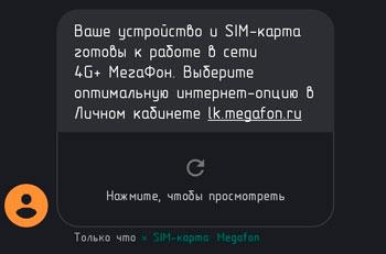 Ответ от Мегафона