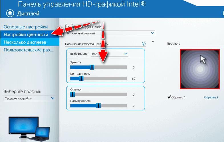Панель управления Intel