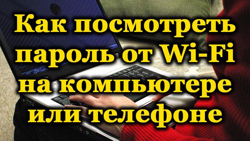 Пароль от Wi-Fi