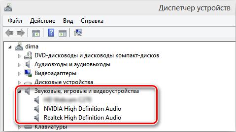 Перечень звуковых устройств