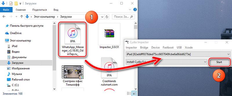 Перенос файла IPA в Cydia Impactor