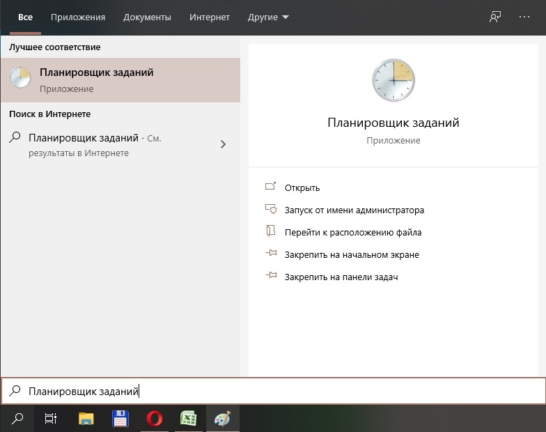 Планировщик заданий Windows