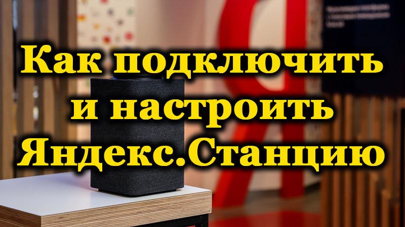 Подключение Яндекс.Станции