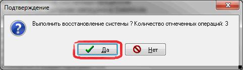 Подтверждение выполнения операций в AVZ