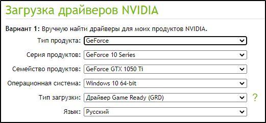 Поиск требуемых драйверов NVIDIA
