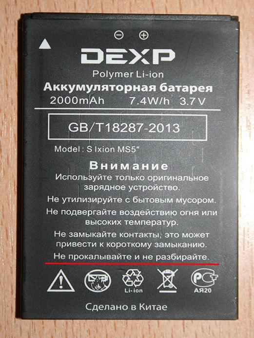 Предупреждение производителя АКБ