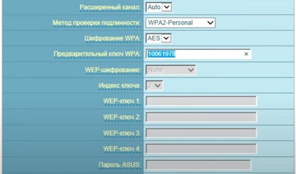 Строка «Предварительный ключ WPA»