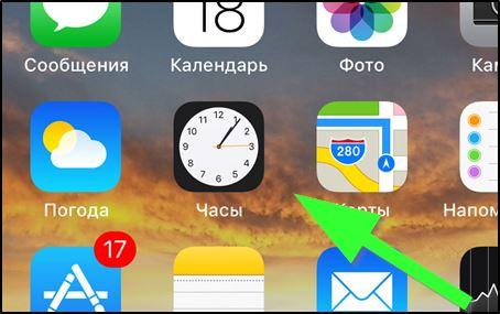 """Приложение """"Часы на рабочем экране"""" iPhone"""