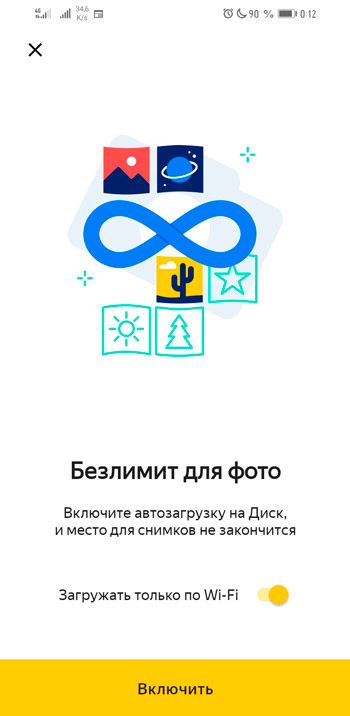 Приложение ЯндексДиск