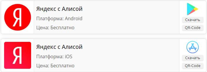 Приложения для Яндекс.Станции