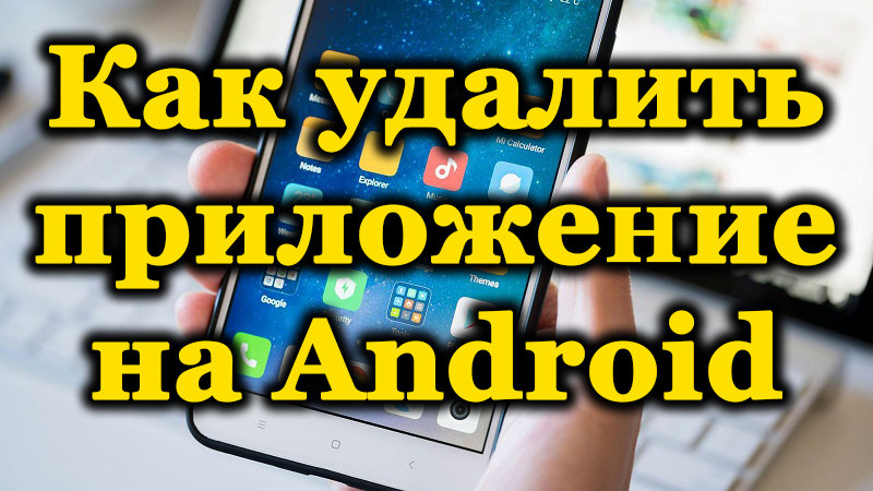 Приложения на телефоне Android