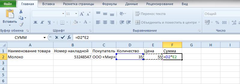 Пример умножения в Excel