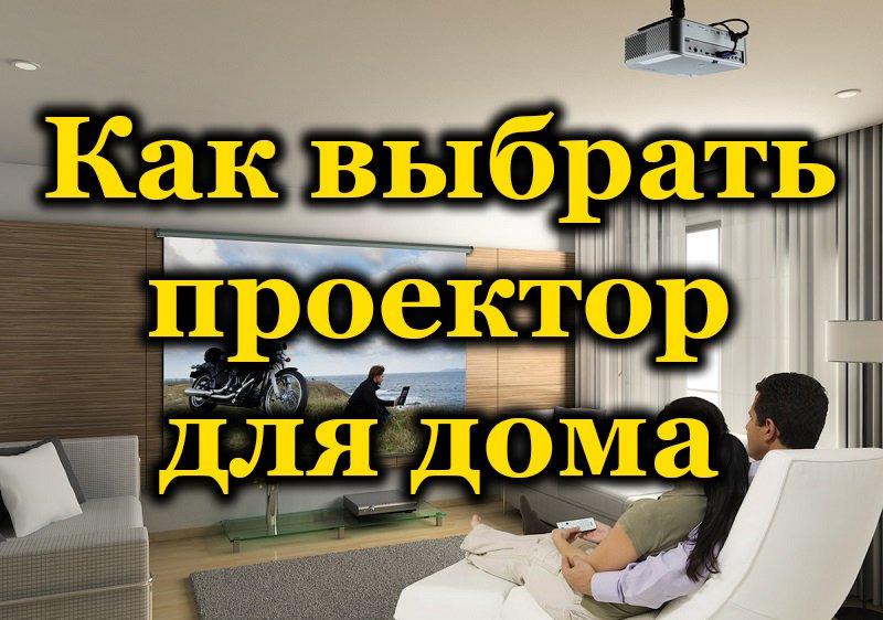 Проектор для домашнего использования