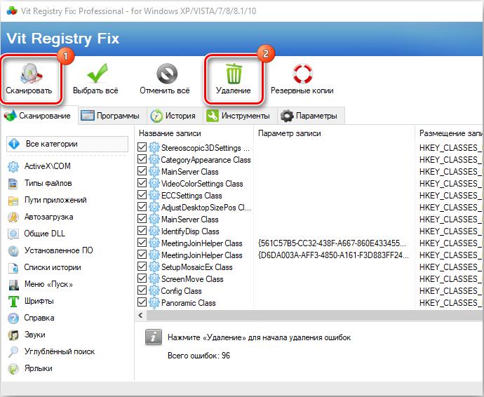 Программа Vit Registry Fix
