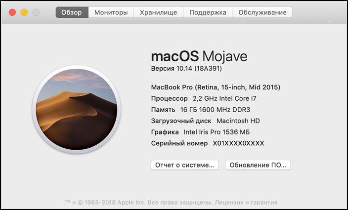 Просмотр интегрированного процессора и видеокарты в MacBook