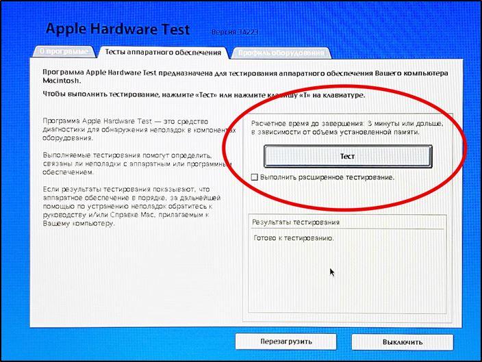 Проведение тестирования Apple Hardware Test