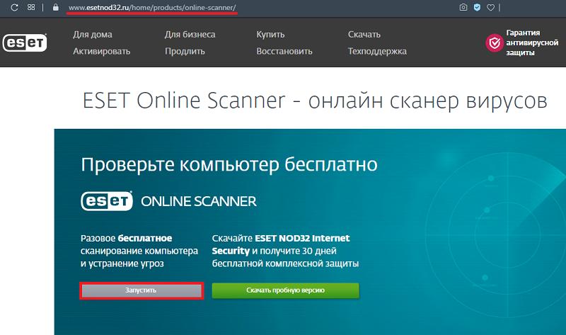 Проверка на вирусы в Eset Online Scanner