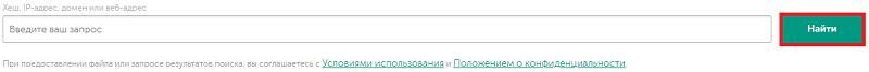 Проверка страницы в интернете в Kaspersky Threat Intelligence Portal