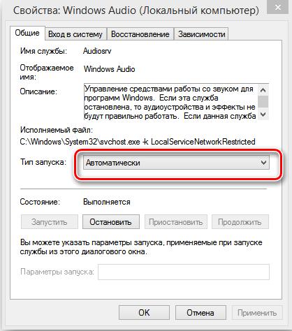 Проверка свойств Windows Audio