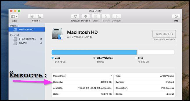 Проверка ёмкости жёсткого диска при помощи утилиты Disk Utility