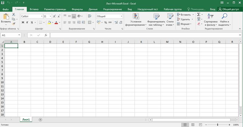 Пустой лист в Excel