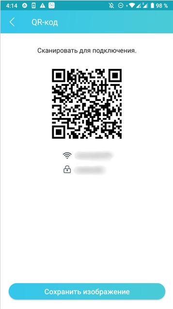 QR-код для подключения к Wi-Fi