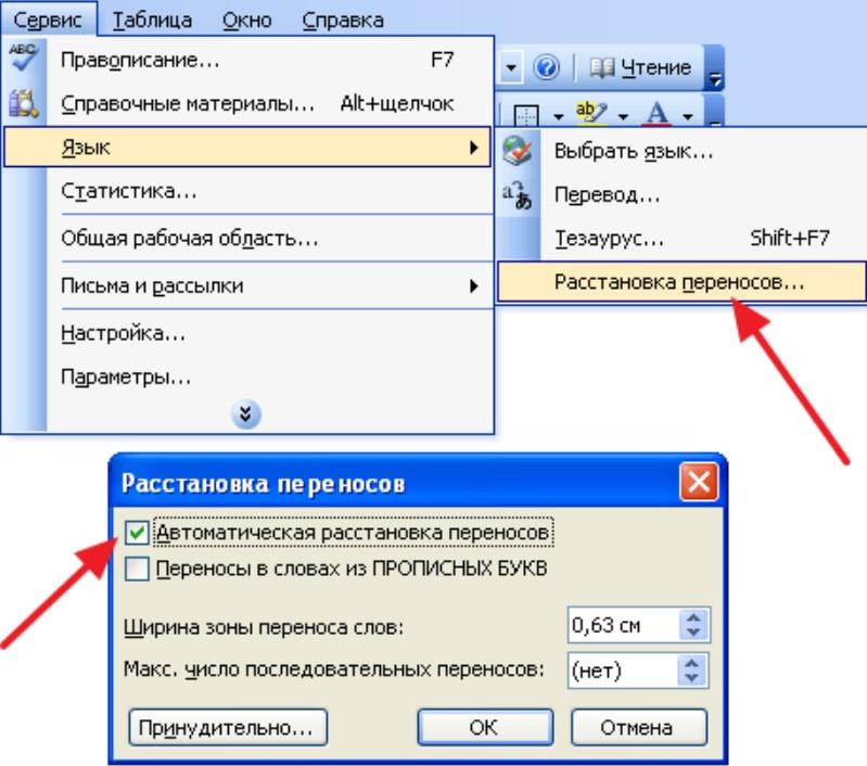 Расстановка переносов в Word 2003