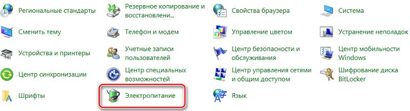 Раздел «Электропитание» в Windows