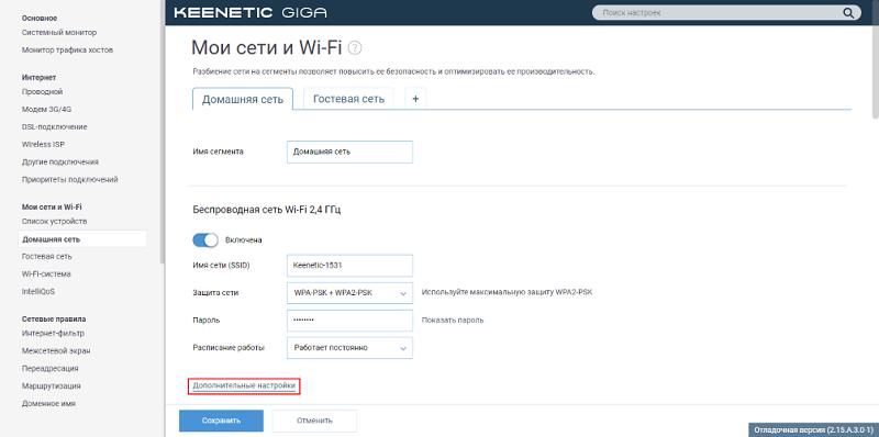Раздел «Мои сети и Wi-Fi»