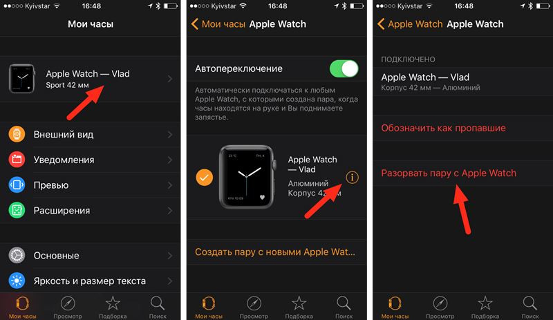 Разрыв пары iPhone с Apple Watch