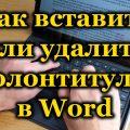 Редактирование колонтитулов в Word