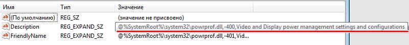 Редактор реестра в Windows