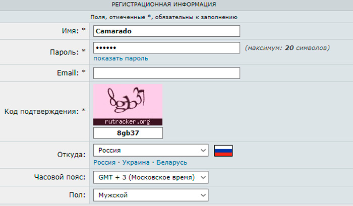Процесс регистрации
