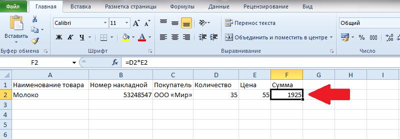 Результат вычислений в Excel