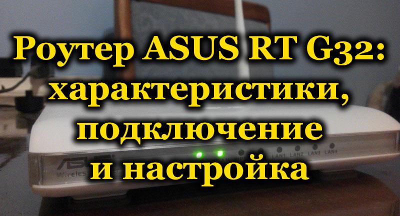 Роутер ASUS RT G32 характеристики, подключение и настройка
