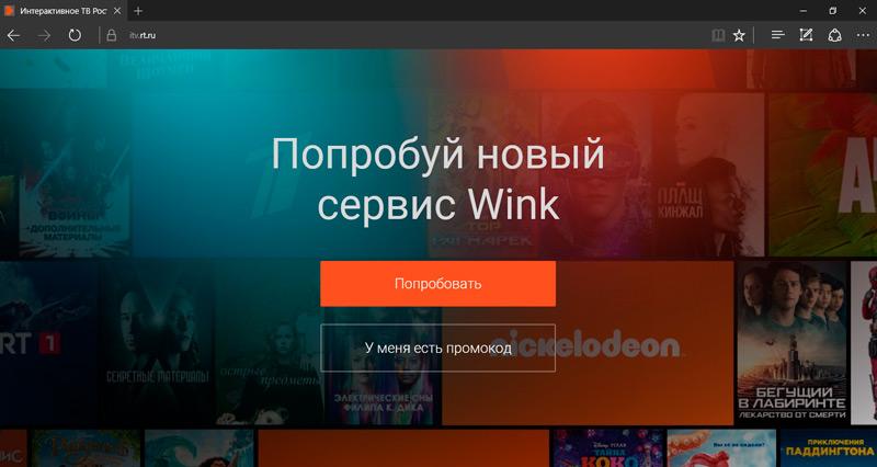 Сайт IPTV от Ростелеком